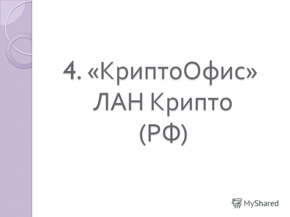 4. « КриптоОфис » ЛАН Крипто ( РФ )