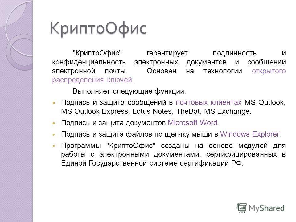 КриптоОфис