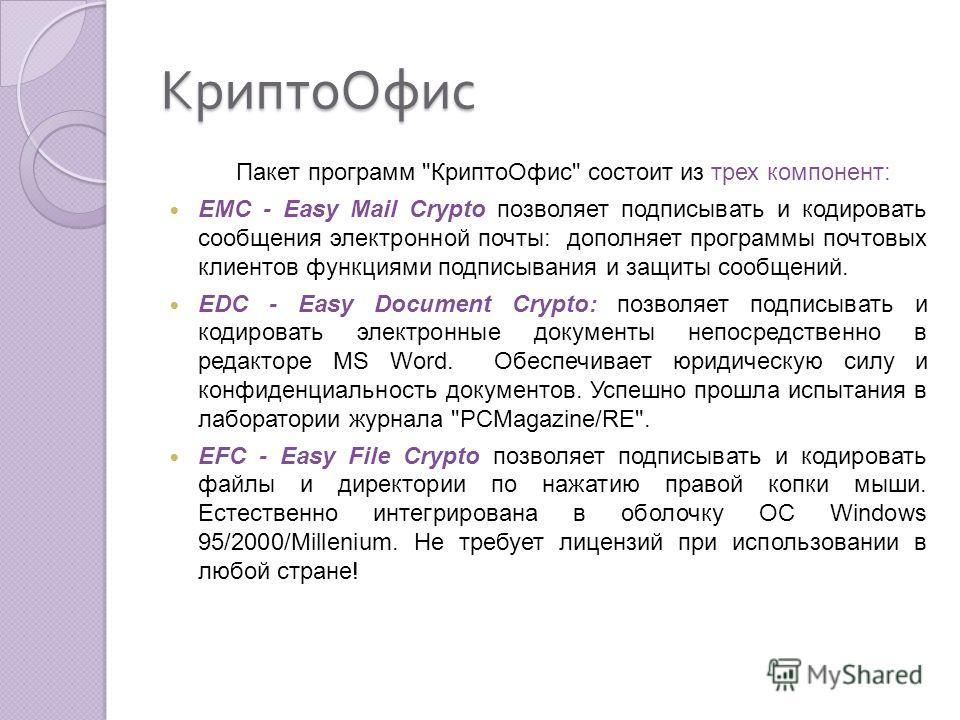 КриптоОфис Пакет программ