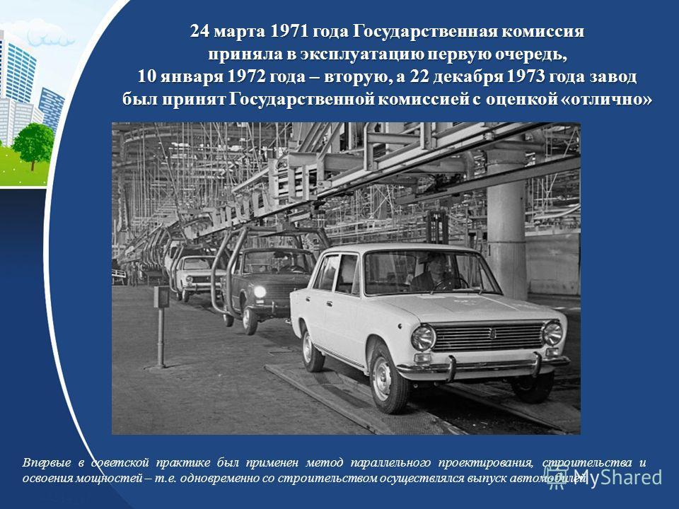 24 марта 1971 года Государственная комиссия приняла в эксплуатацию первую очередь, 10 января 1972 года – вторую, а 22 декабря 1973 года завод был принят Государственной комиссией с оценкой «отлично» Впервые в советской практике был применен метод пар