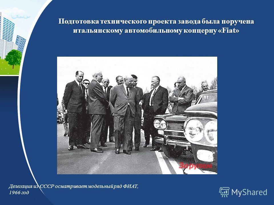 Подготовка технического проекта завода была поручена итальянскому автомобильному концерну «Fiat» Делегация из СССР осматривает модельный ряд ФИАТ, 1966 год