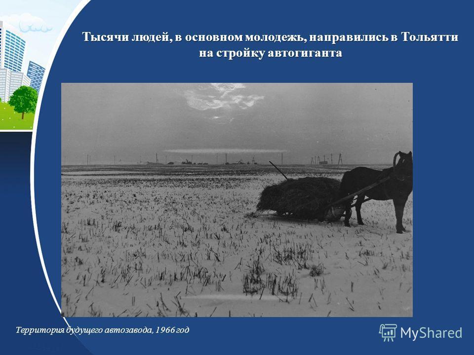 Тысячи людей, в основном молодежь, направились в Тольятти на стройку автогиганта Территория будущего автозавода, 1966 год