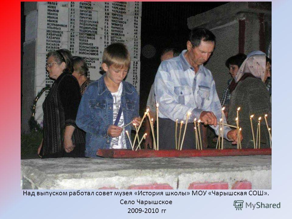 Над выпуском работал совет музея «История школы» МОУ «Чарышская СОШ». Село Чарышское 2009-2010 гг