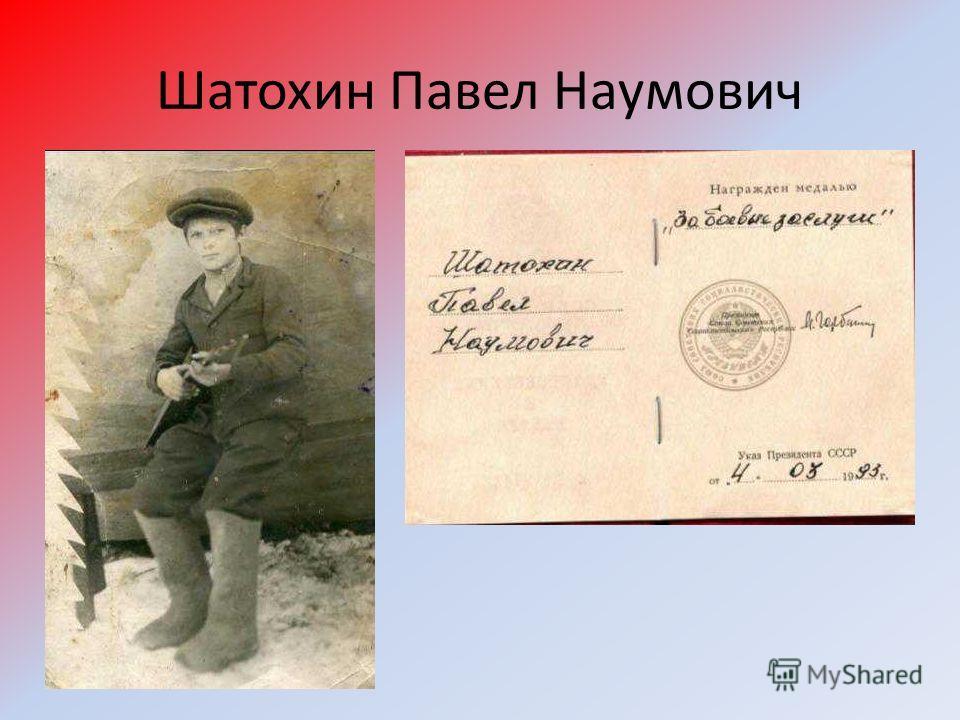 Шатохин Павел Наумович
