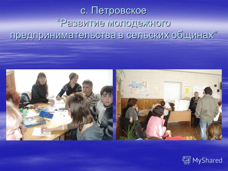 с. ПетровскоеРазвитие молодежного предпринимательства в сельских общинах