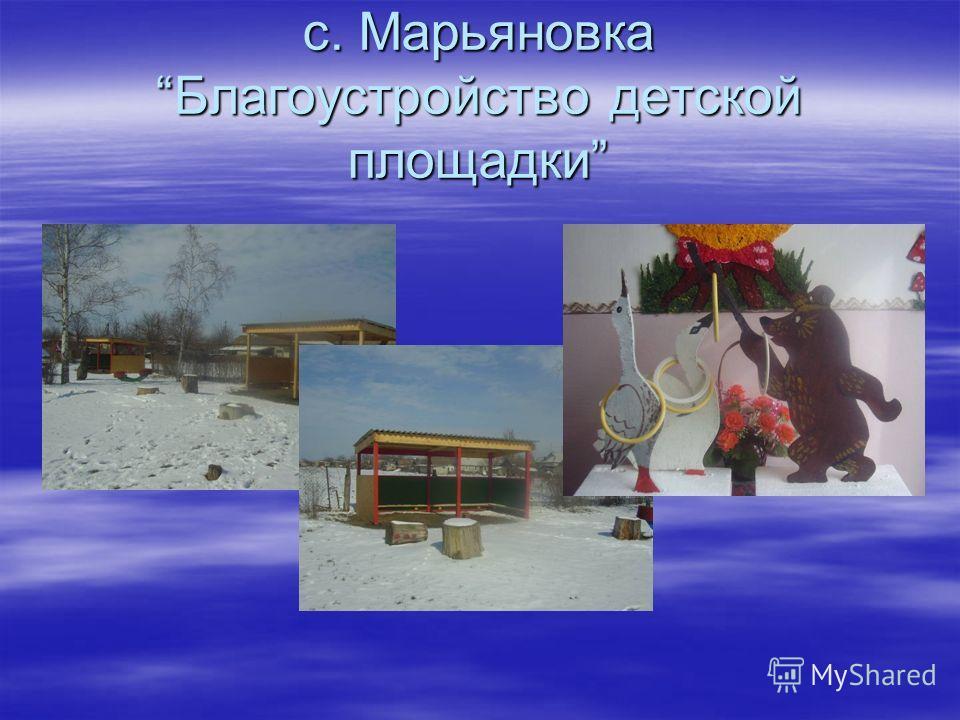 с. МарьяновкаБлагоустройство детской площадки
