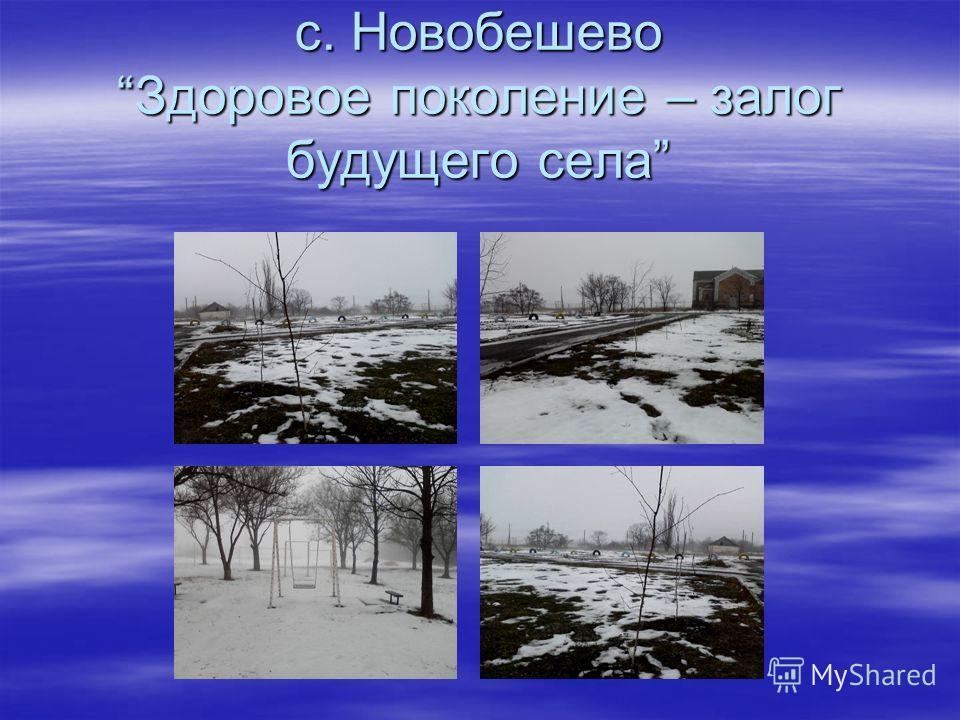 с. НовобешевоЗдоровое поколение – залог будущего села