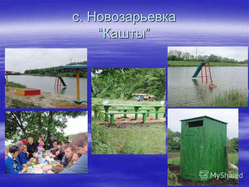 с. НовозарьевкаКашты