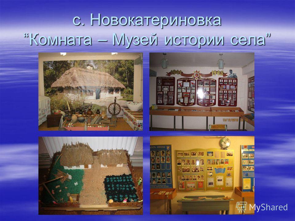 с. НовокатериновкаКомната – Музей истории села