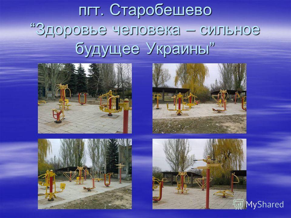 пгт. СтаробешевоЗдоровье человека – сильное будущее Украины
