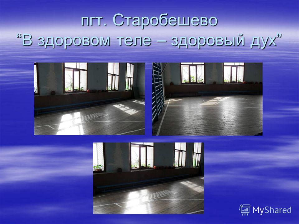 пгт. СтаробешевоВ здоровом теле – здоровый дух