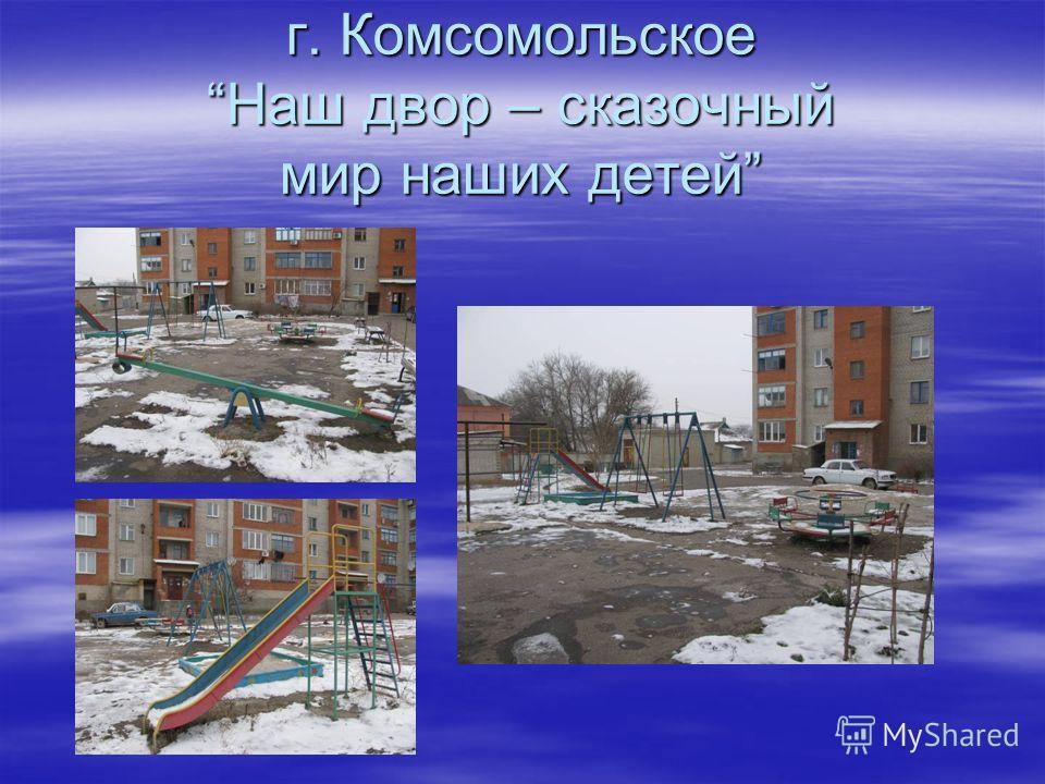 г. КомсомольскоеНаш двор – сказочный мир наших детей
