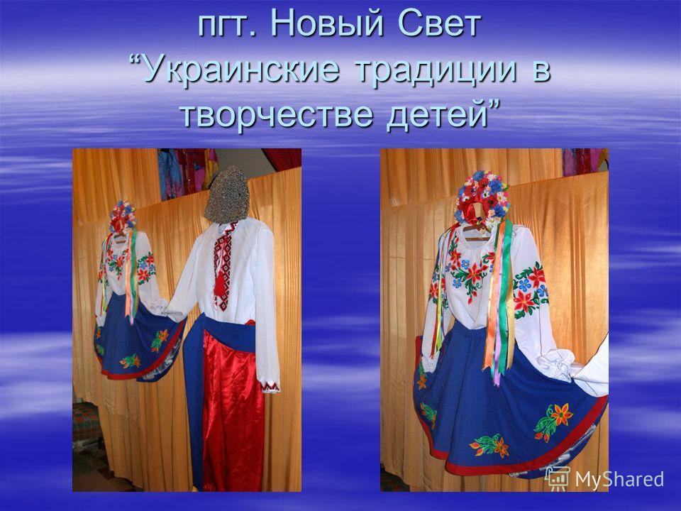 пгт. Новый СветУкраинские традиции в творчестве детей