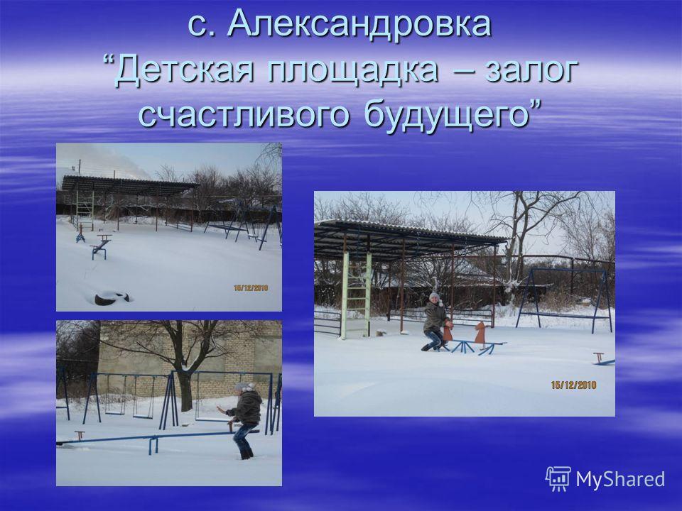 с. АлександровкаДетская площадка – залог счастливого будущего