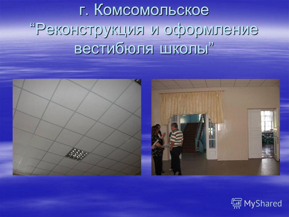 г. КомсомольскоеРеконструкция и оформление вестибюля школы