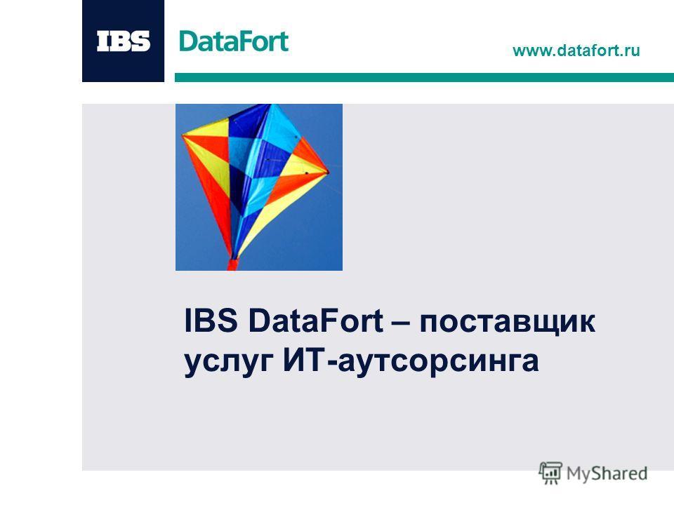 www.datafort.ru IBS DataFort – поставщик услуг ИТ-аутсорсинга