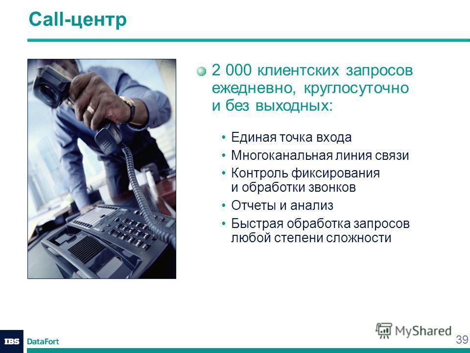 39 Call-центр 2 000 клиентских запросов ежедневно, круглосуточно и без выходных: Единая точка входа Многоканальная линия связи Контроль фиксирования и обработки звонков Отчеты и анализ Быстрая обработка запросов любой степени сложности