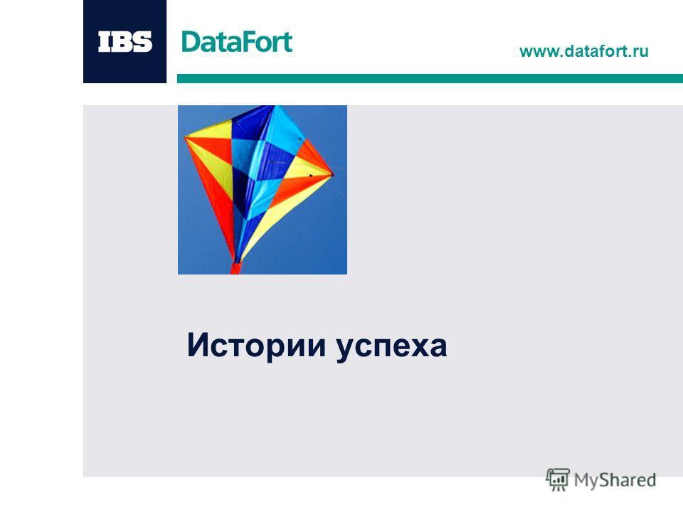 www.datafort.ru Истории успеха