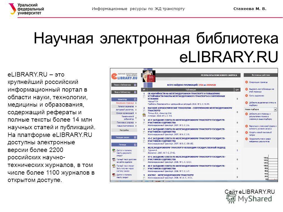 Презентация на тему Информационные ресурсы Интернета в области  11 elibrary