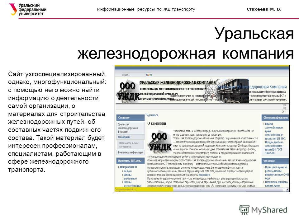 Сайт узкоспециализированный, однако, многофункциональный: с помощью него можно найти информацию о деятельности самой организации, о материалах для строительства железнодорожных путей, об составных частях подвижного состава. Такой материал будет интер