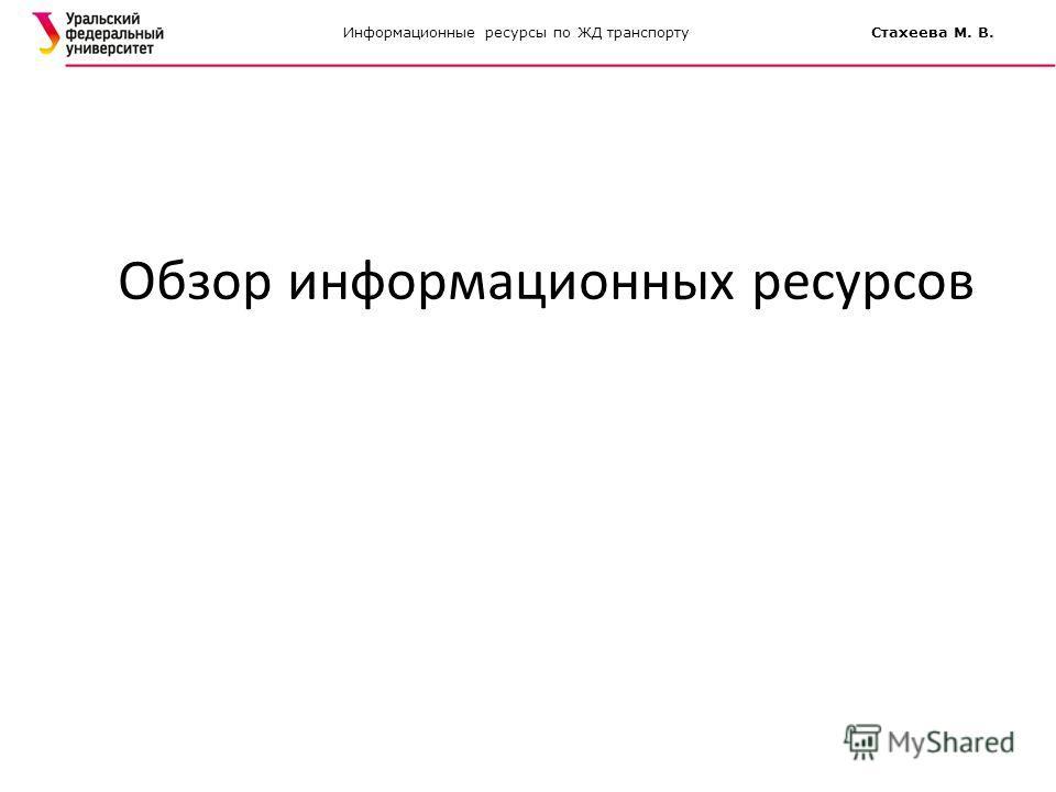 Обзор информационных ресурсов Информационные ресурсы по ЖД транспортуСтахеева М. В.
