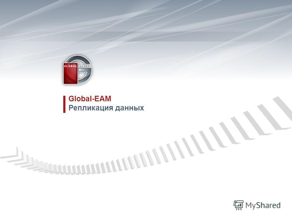 Global-EAM Репликация данных