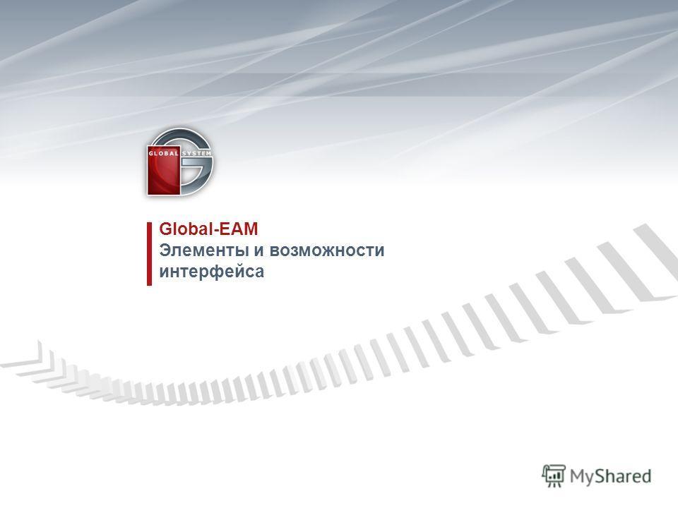Global-EAM Элементы и возможности интерфейса