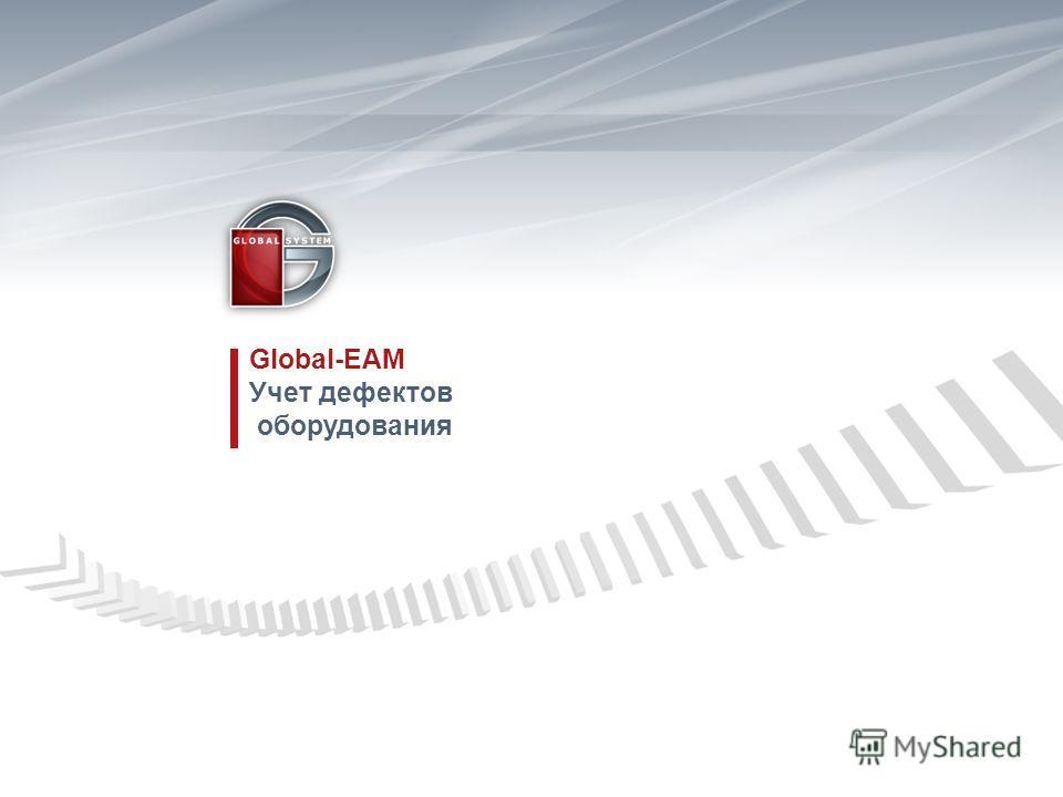 Global-EAM Учет дефектов оборудования