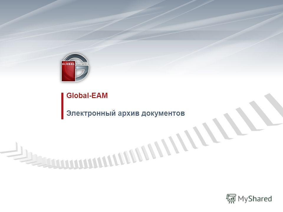 Global-EAM Электронный архив документов