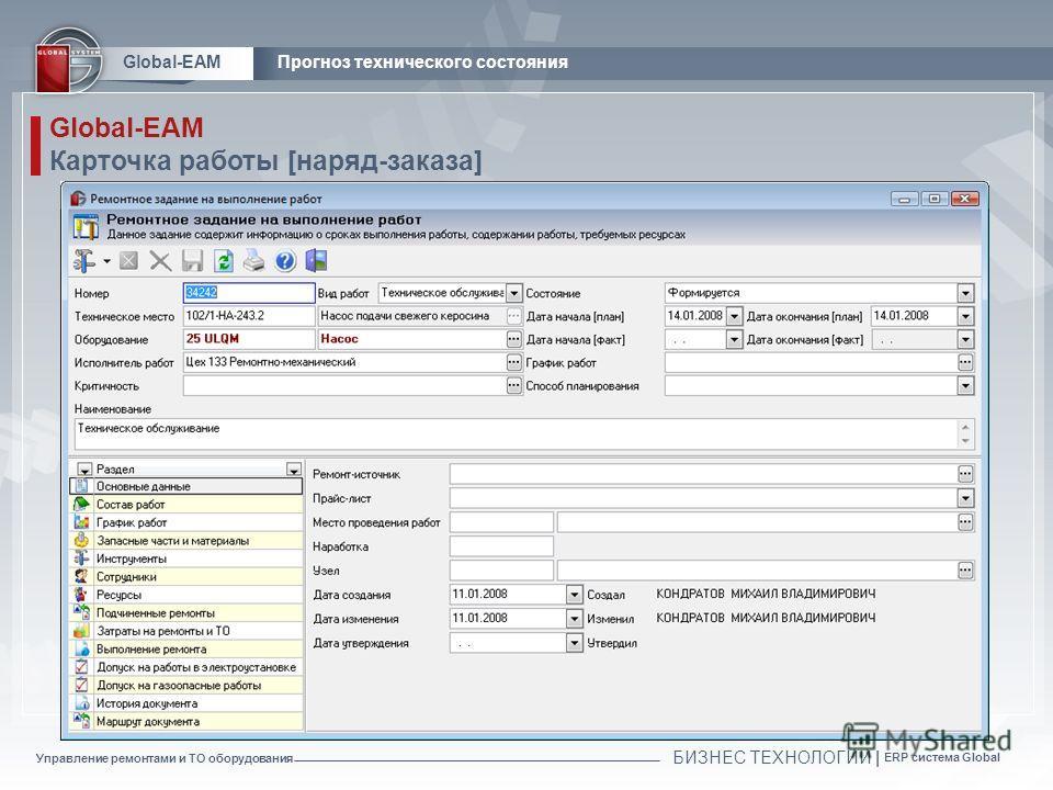 Управление ремонтами и ТО оборудования Global-EAMПрогноз технического состояния Global-EAM Карточка работы [наряд-заказа] БИЗНЕС ТЕХНОЛОГИИ | ERP система Global