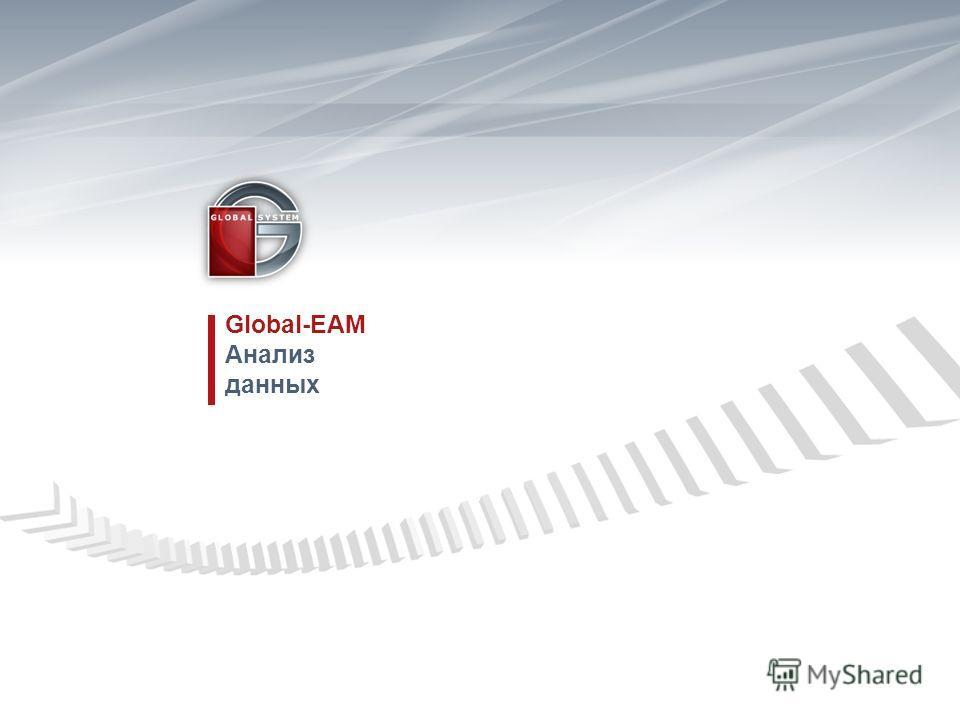 Global-EAM Анализ данных