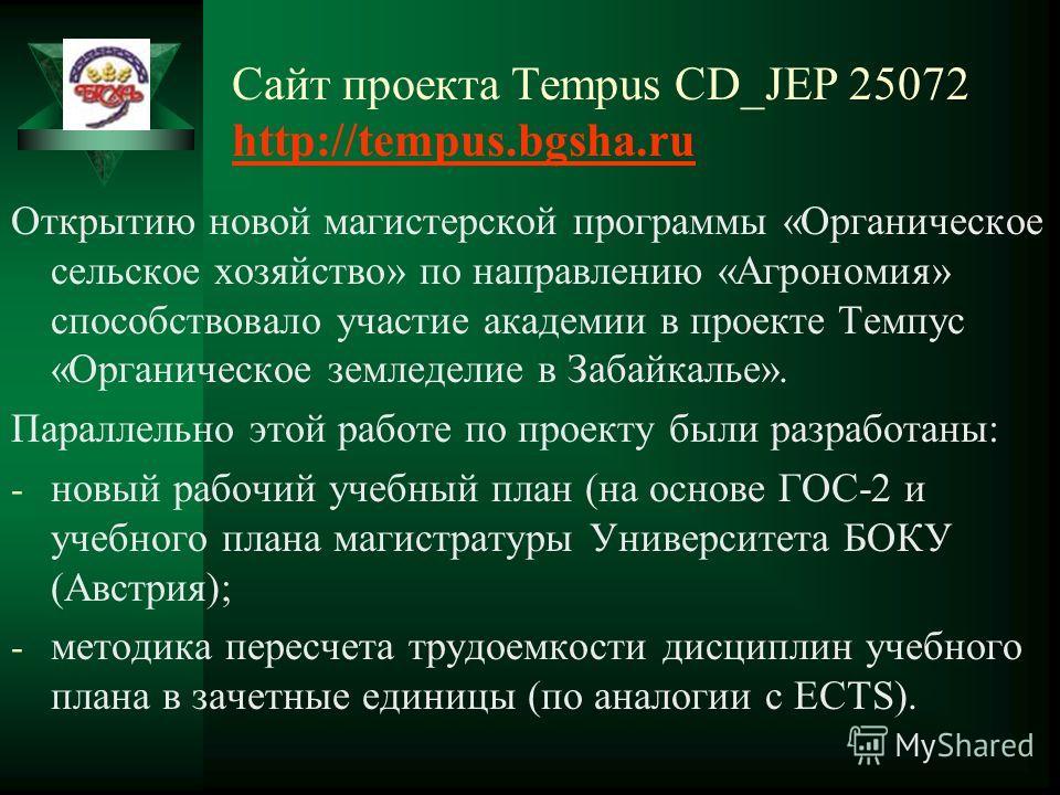 Сайт проекта Tempus CD_JEP 25072 http://tempus.bgsha.ru Открытию новой магистерской программы «Органическое сельское хозяйство» по направлению «Агрономия» способствовало участие академии в проекте Темпус «Органическое земледелие в Забайкалье». Паралл