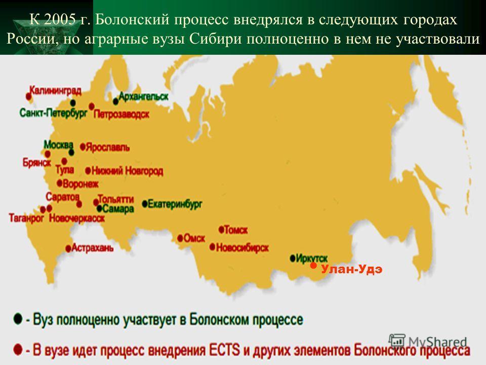 К 2005 г. Болонский процесс внедрялся в следующих городах России, но аграрные вузы Сибири полноценно в нем не участвовали Улан-Удэ