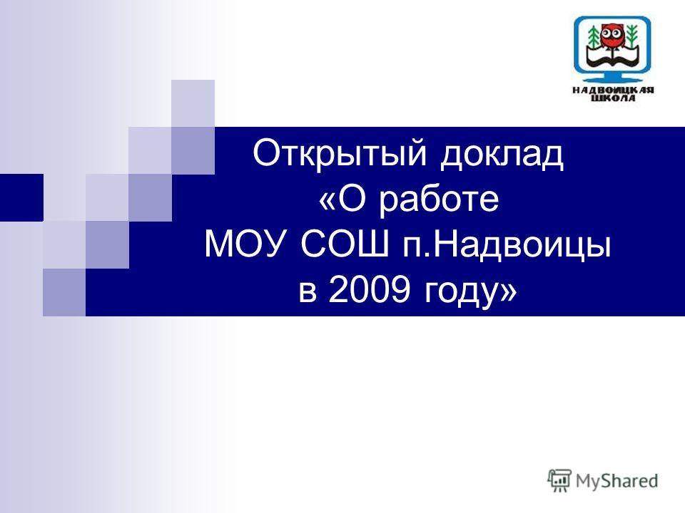 Открытый доклад «О работе МОУ СОШ п.Надвоицы в 2009 году»