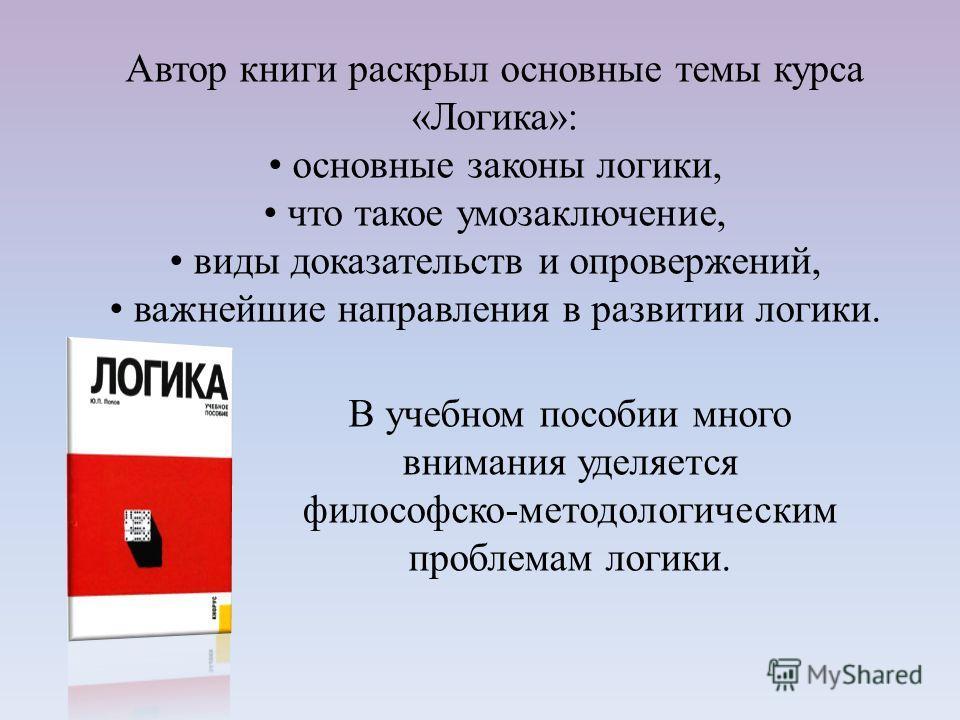 Автор книги раскрыл основные темы курса «Логика»: основные законы логики, что такое умозаключение, виды доказательств и опровержений, важнейшие направления в развитии логики. В учебном пособии много внимания уделяется философско-методологическим проб