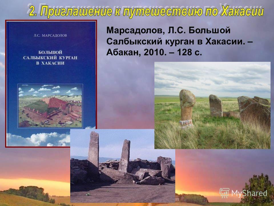 Марсадолов, Л.С. Большой Салбыкский курган в Хакасии. – Абакан, 2010. – 128 с.