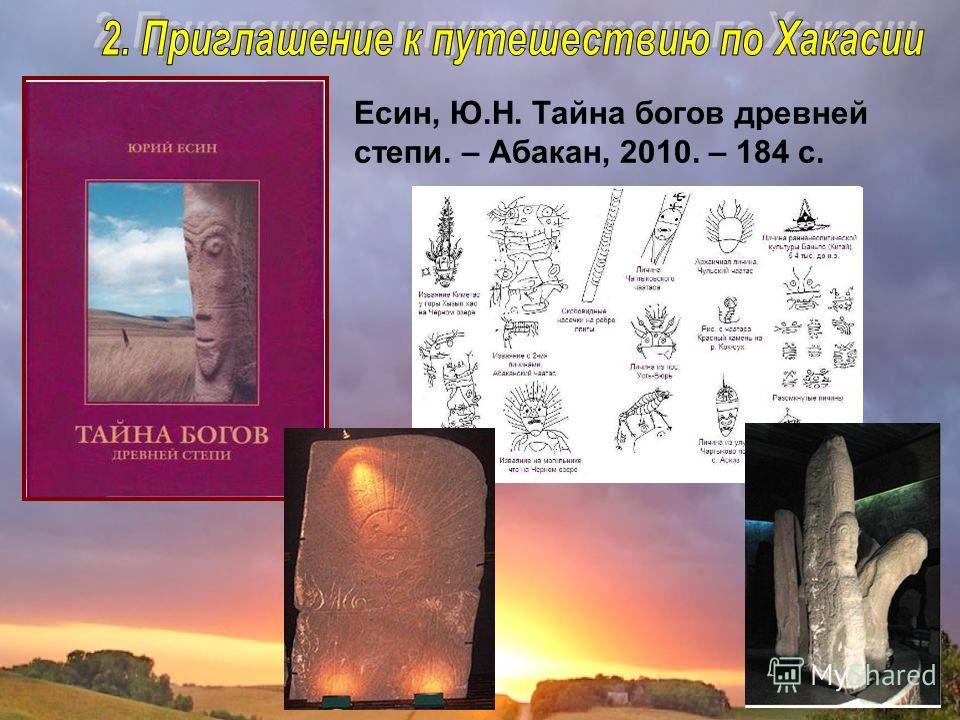 Есин, Ю.Н. Тайна богов древней степи. – Абакан, 2010. – 184 с.