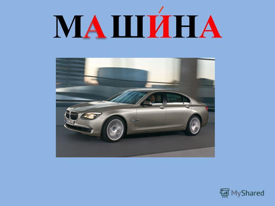 М ШИНА