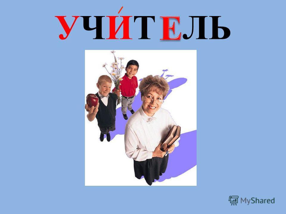 УЧИТ ЛЬ