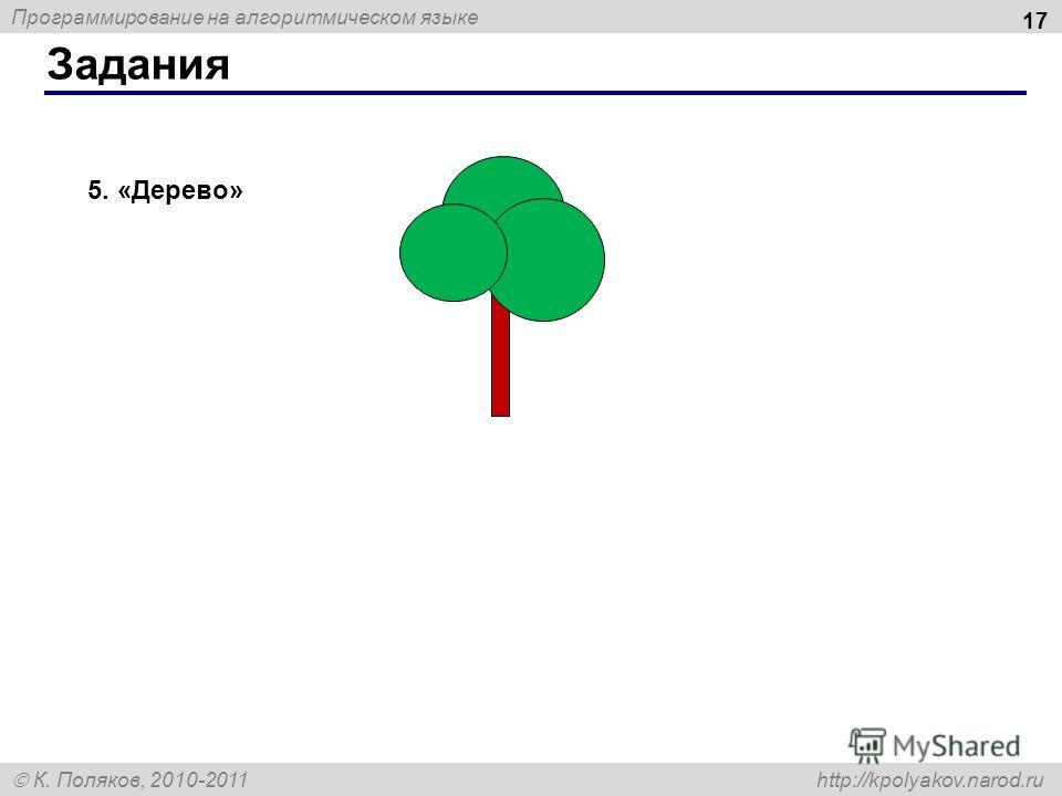 Программирование на алгоритмическом языке К. Поляков, 2010-2011 http://kpolyakov.narod.ru Задания 17 5. «Дерево»