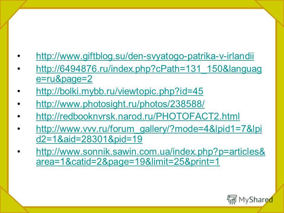 http://www.giftblog.su/den-svyatogo-patrika-v-irlandii http://6494876.ru/index.php?cPath=131_150&languag e=ru&page=2http://6494876.ru/index.php?cPath=131_150&languag e=ru&page=2 http://bolki.mybb.ru/viewtopic.php?id=45 http://www.photosight.ru/photos