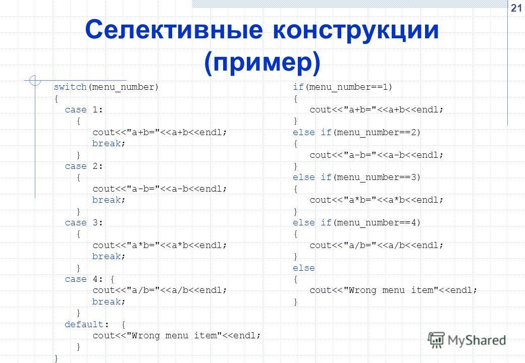21 Селективные конструкции (пример) switch(menu_number) { case 1: { cout