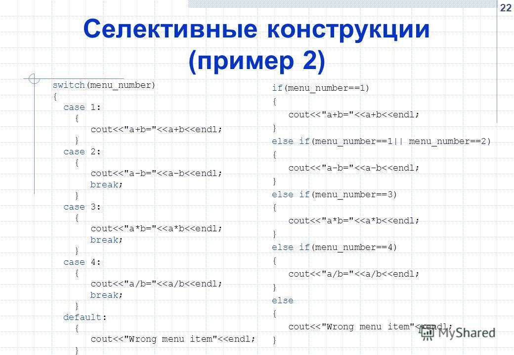 22 Селективные конструкции (пример 2) switch(menu_number) { case 1: { cout