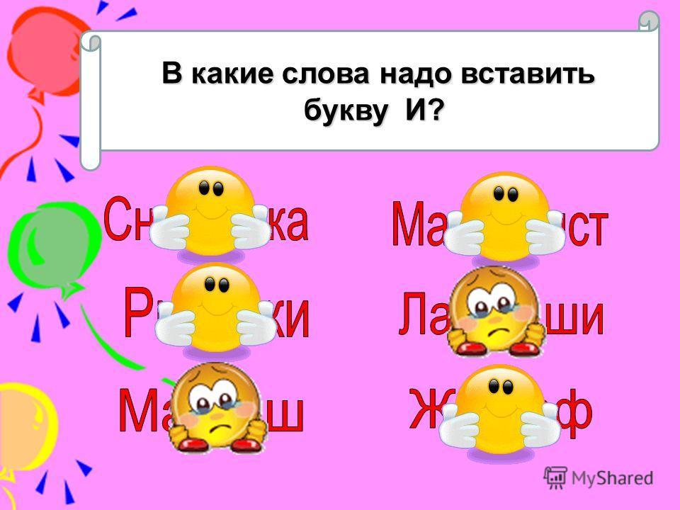 В какие слова надо вставить букву И? В какие слова надо вставить букву И?
