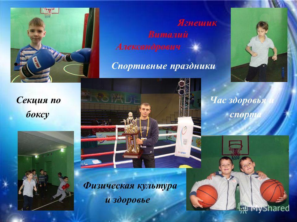 Ягнешик Виталий Александрович Спортивные праздники Секция по Час здоровья и боксу спорта Физическая культура и здоровье