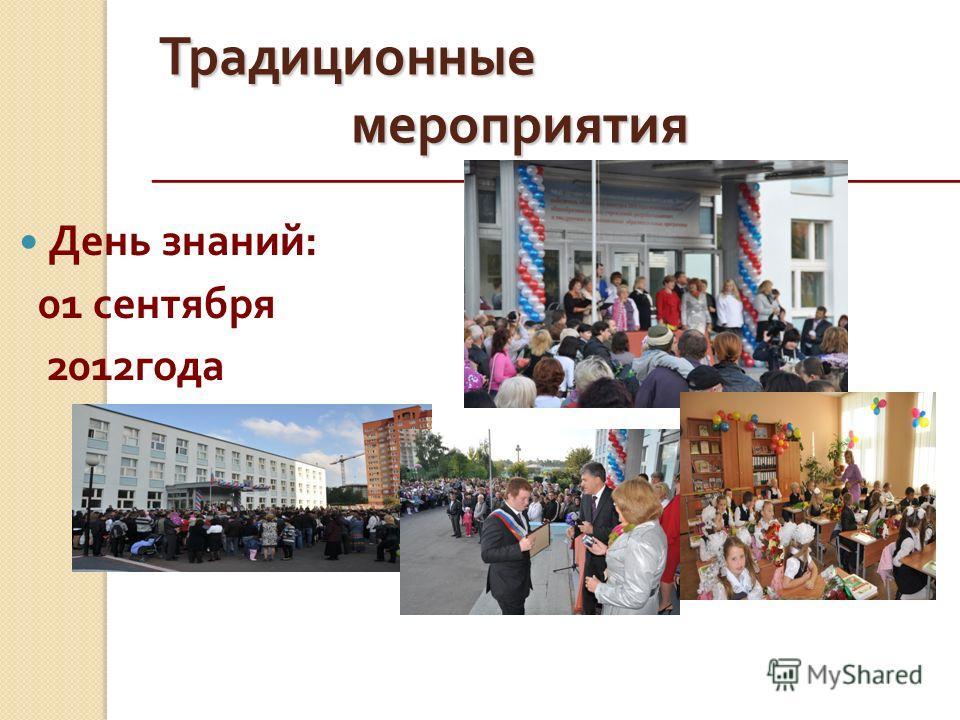 Традиционные мероприятия День знаний : 01 сентября 2012 года