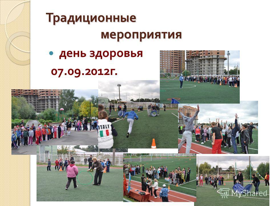 Традиционные мероприятия день здоровья 07.09.2012 г.