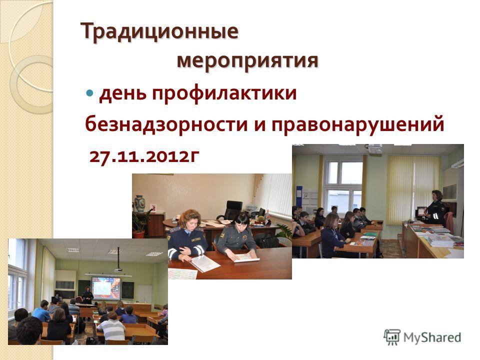 Традиционные мероприятия день профилактики безнадзорности и правонарушений 27.11.2012 г