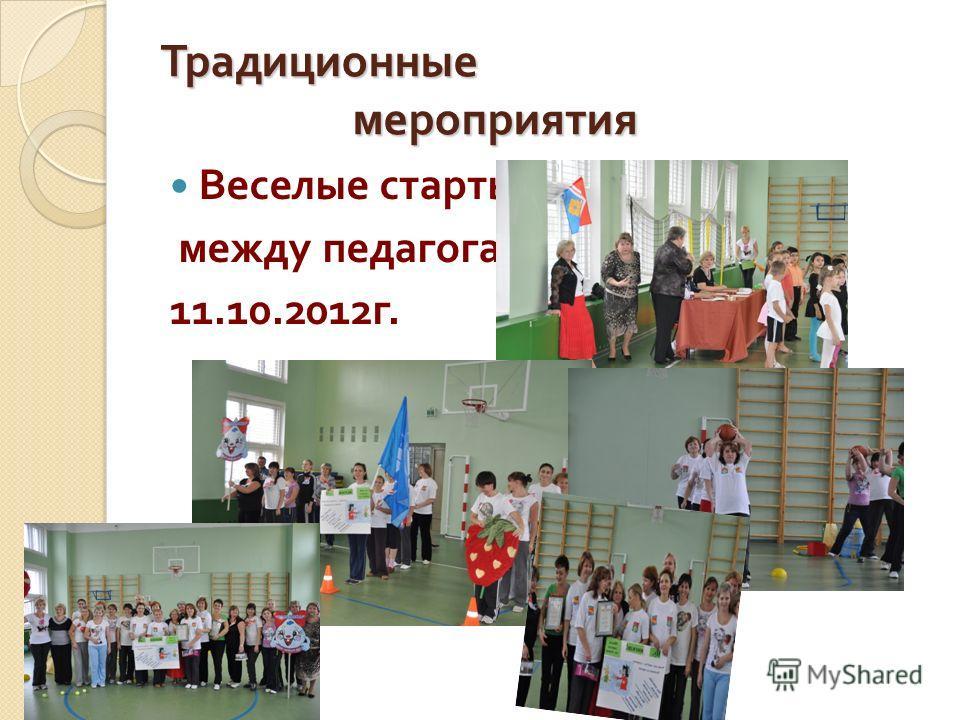 Традиционные мероприятия Веселые старты между педагогами 11.10.2012 г.