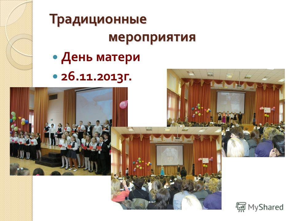 Традиционные мероприятия День матери 26.11.2013 г.
